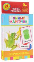 Купить Росмэн Обучающие карточки Изучаем цвета, Росмэн, 27618248