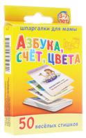 Купить Шпаргалки для мамы Обучающие карточки Азбука Счет Цвета
