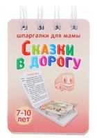 Купить Шпаргалки для мамы Обучающие карточки Сказки в дорогу 7-10 лет