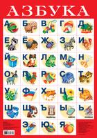 Купить Дрофа-Медиа Обучающий плакат Азбука 1