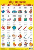 Купить Дрофа-Медиа Обучающий плакат Мои первые английские слова 1