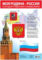 Купить Дрофа-Медиа Обучающий плакат Моя Родина Россия
