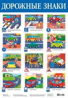Купить Дрофа-Медиа Обучающий плакат Дорожные знаки