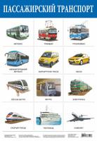 Купить Дрофа-Медиа Обучающий плакат Пассажирский транспорт
