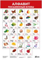 Купить Дрофа-Медиа Обучающий плакат Алфавит Письменные буквы