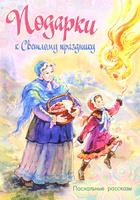 Купить Подарки к Светлому празднику. Пасхальные рассказы, Сборники прозы