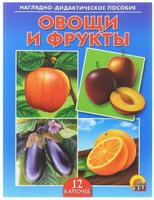 Купить Рыжий Кот Обучающие карточки Овощи и фрукты, Обучение и развитие