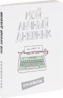 Купить Мой личный дневник Уцененный товар (№3), Альбомы, анкеты, дневнички