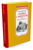Купить Тройка с минусом, или происшествие в 5 А , Русская литература для детей