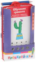 Купить Айрис-пресс Обучающая игра Обучение грамоте, Обучение и развитие
