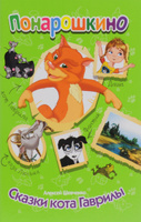 Купить Понарошкино. Сказки кота Гаврилы, Русская литература для детей