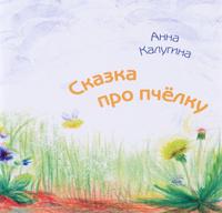 Купить Сказка про пчелку, Русская литература для детей
