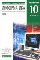 Купить Информатика. 10кл. (углубленный уровень). Учебник+CD. ВЕРТИКАЛЬ, Федеральный перечень учебников 2017/2018