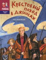 Купить Крестовый поход в джинсах, Зарубежная литература для детей