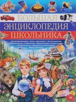 Купить Большая энциклопедия школьника, Познавательная литература обо всем