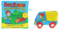 Купить Мякиши Мягкая книжка-игрушка Веселое путешествие цвет синий