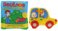 Купить Мякиши Мягкая книжка-игрушка Веселое путешествие цвет желтый