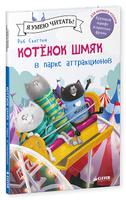 Купить Котенок Шмяк в парке аттракционов, Зарубежная литература для детей
