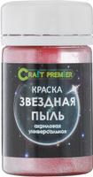 Купить Краска акриловая Craft Premier Звездная пыль , цвет: антарес, 50 мл, Краски