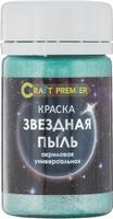 Купить Краска акриловая Craft Premier Звездная пыль , цвет: вега, 50 мл, Краски