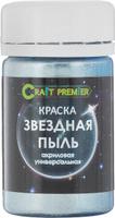 Купить Краска акриловая Craft Premier Звездная пыль , цвет: сириус, 50 мл, Краски
