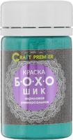 Купить Краска универсальная Craft Premier Бохо-шик , акриловая, цвет: малахит, 50 мл, Краски