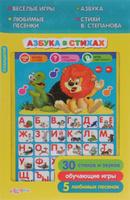 Купить Азбукварик Обучающая игрушка Планшетик Азбука в стихах цвет желтый голубой, Интерактивные игрушки