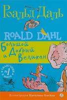 Купить БДВ. Большой и Добрый Великан, Зарубежная литература для детей