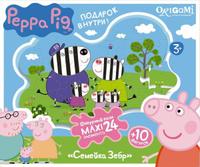 Купить Оригами Пазл для малышей Peppa Pig Семейка зебр