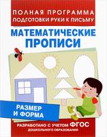 Купить Математические прописи. Размер и форма, Математика и счет