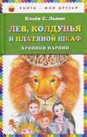 Купить Лев, Колдунья и платяной шкаф, Фэнтези для детей