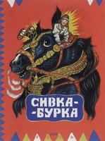 Купить Сивка-Бурка, Русские народные сказки