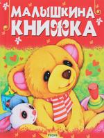 Купить Малышкина книжка. Стихи и сказки, Первые книжки малышей