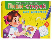 Купить Рыжий Кот Настольная игра Пиши-стирай для девочек