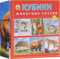 Купить Рыжий Кот Кубики Животные России