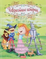 Купить Удивительный Волшебник из страны Оз. Приключения Пиноккио. Гензель и Гретель, Зарубежная литература для детей