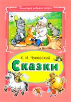 Купить К. И Чуковский. Сказки, Русская литература для детей