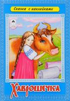 Купить Хаврошечка (сказки с наклейками), Русские народные сказки