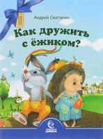 Купить Как дружить с ежиком?, Русская литература для детей