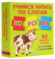 Купить Робинс Обучающая игра Учимся читать по слогам, Чтение, развитие речи