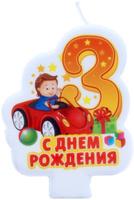Купить Sima-land Свеча в торт цифра 3 для мальчиков С днем рождения! 6 х 8 см 1180900, Свечи для торта