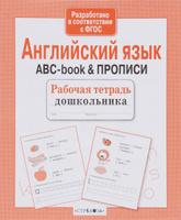 Купить Английский язык. ABC-book & Прописи