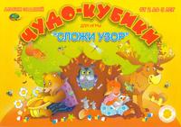 Купить Корвет Обучающая игра Чудо-кубики, Обучение и развитие