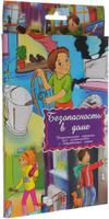 Купить Маленький гений-Пресс Обучающие карточки Безопасность в доме