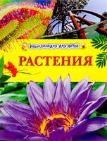 Купить Растения. Энциклопедия для детей, Животные и растения