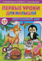 Купить Первые уроки для малышей. Окружающий мир, Книжки с наклейками
