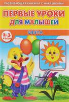 Купить Первые уроки для малышей. Цвета, Книжки с наклейками