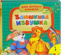 Купить Заюшкина избушка, Русские народные сказки