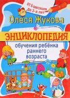 Купить Энциклопедия обучения ребенка раннего возраста. От 6 месяцев до 3 лет, Познавательная литература обо всем