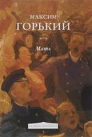 Купить Мать, Русская проза